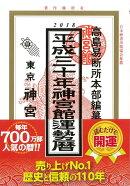 【バーゲン本】運勢暦 平成30年版