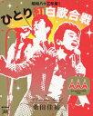 桑田佳祐 Act Against AIDS 2008 昭和八十三年度!ひとり紅白歌合戦【Blu-ray】 [ 桑田佳祐 ]