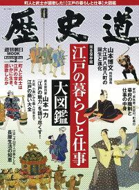 歴史道 Vol.2 (週刊朝日ムック) [ 朝日新聞出版 ]