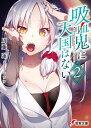 吸血鬼に天国はない(2) (電撃文庫) [ 周藤 蓮 ]