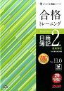 合格トレーニング 日商簿記2級 商業簿記 Ver.11.0 (よくわかる簿記シリーズ) [ TAC簿記検定講座 ]