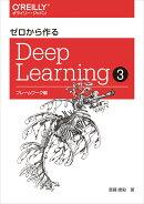 ゼロから作るDeep Learning 3