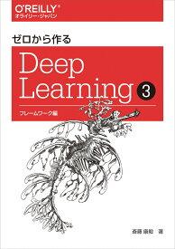 ゼロから作るDeep Learning 3 フレームワーク編 [ 斎藤康毅 ]
