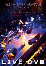 朝倉さや LIVE DVD 2018.6.29 東京キネマ倶楽部公演 ~サウルスティラノが歩いた日~ [ 朝倉さや ]