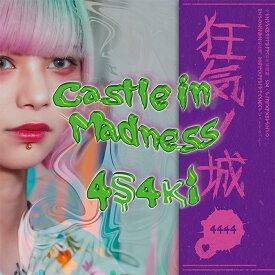 【楽天ブックス限定先着特典】Castle in Madness (初回限定盤)(オリジナルステッカー (Type D)) [ 4s4ki ]