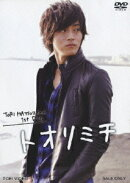 TORI MATSUZAKA 1st DVD トオリミチ