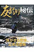 最先端のアユ友釣り秘伝(2016)