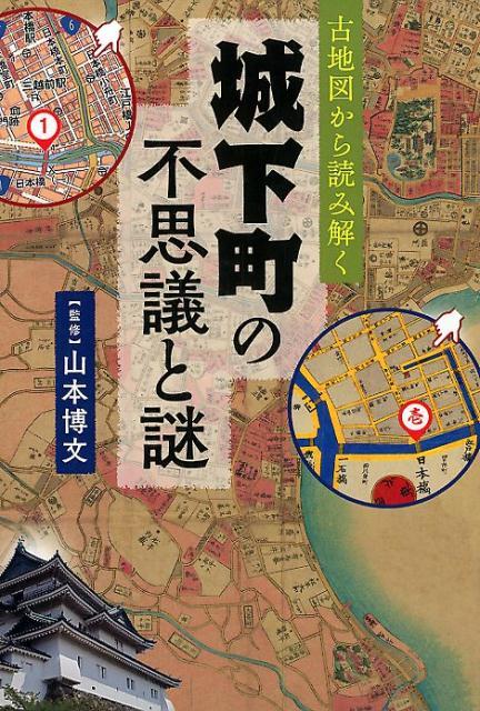 古地図から読み解く城下町の不思議と謎 [ 山本博文 ]