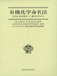 有機化学命名法 IUPAC2013勧告および優先IUPAC名 [ H. A. Favre ]