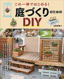 これ一冊ではじめる! 庭づくりのためのDIY