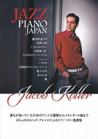ピアノソロ 上級 JAZZ PIANO JAPAN 日本の名曲をジャズピアノアレンジで ジェイコブコーラー [改訂版] [ Jacob Koller ]