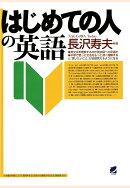 【POD】はじめての人の英語(CDなしバージョン)