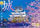 【楽天ブックス限定特典】「城 歴史を語り継ぐ日本の名城」 2022年 カレンダー 壁掛け 風景(特典データ 「PC・スマホ…