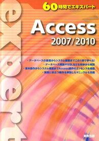 Access 2007/2010 (60時間でエキスパート) [ 実教出版株式会社 ]