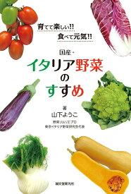 国産・イタリア野菜のすすめ 育てて楽しい!! 食べて元気!! [ 山下 ようこ ]