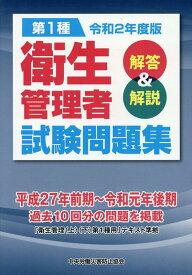 第1種衛生管理者試験問題集(令和2年度版) 解答&解説 [ 中央労働災害防止協会 ]