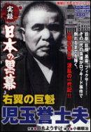 実録日本の黒幕右翼の巨魁児玉誉士夫