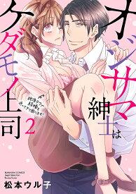 オジサマ紳士はケダモノ上司 絶頂テクで結婚を迫ってきて困ります!(2) (ぶんか社コミックス Sgirl Selection Kindan Lovers) [ 松本ウル子 ]