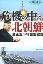 危機の中の北朝鮮 金正恩の守護霊霊言 [ 大川隆法 ]
