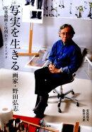 写実を生きる 画家・野田弘志