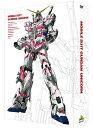 機動戦士ガンダムUC DVD-BOX(実物大ユニコーンガンダム立像完成記念商品)(期間限定生産) [ 内山昂輝 ]