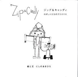ジップ&キャンディ ロボットたちのクリスマス [ 西野亮廣 ]