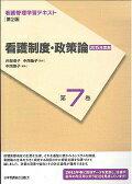 看護管理学習テキスト(第7巻)第2版(2015