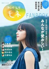 連続テレビ小説 おかえりモネFANBOOK (TJMOOK)