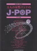 大人の女性バンドのJ-POP