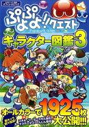 ぷよぷよ!!クエストキャラクター図鑑(vol.3)