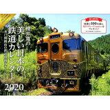 櫻井寛の日本の鉄道カレンダー My Favorite Railways(2020) ([カレンダー])
