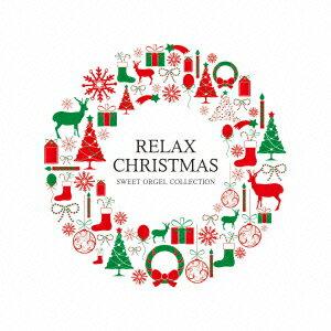 リラックス・クリスマス/α波オルゴール [ (オルゴール) ]