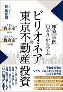 [理論][事例][Q&A]から学ぶビリオネアの東京不動産投資