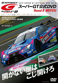 DVD>SUPER GT オフィシャルDVD(8) Round 8 MOTEGI (<DVD>)