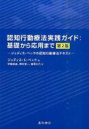 認知行動療法実践ガイド:基礎から応用まで第2版
