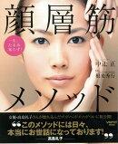 【バーゲン本】顔層筋メソッド