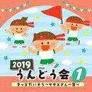 2019 うんどう会 1 キッズたいそう 〜サザエさん一家〜