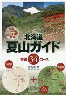 北海道夏山ガイド特選34コース