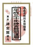【バーゲン本】開運暦 平成30年版