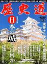 歴史道(Vol.3) [完全保存版]日本の城とは何か (週刊朝日MOOK)
