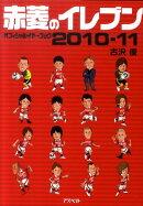 赤菱のイレブンオフィシャルイヤーブック(2010-11)