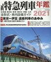 JR特急列車年鑑(2021) 特集:東京伊豆連絡列車のあゆみ 時代を彩る歴代車両たち (イカロスMOOK)