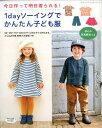 今日作って明日着られる!1dayソーイングでかんたん子ども服 安心の写真解説つき (レディブティックシリーズ)