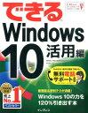 できるWindows 10(活用編) Home/Pro/Enterprise対応 [ 清水理史 ]