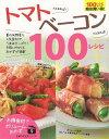 【バーゲン本】トマトさえあれば!ベーコンさえあれば!100レシピ [ お得食材でボリュームおかず9 ] ランキングお取り寄せ