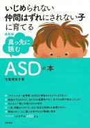 【バーゲン本】最新版 真っ先に読むASDの本