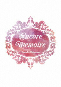 Encore Memoire [ 岡村孝子 ]