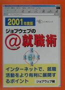 ジョブウェブの@(インタ-ネット)就職術(2001年度版)