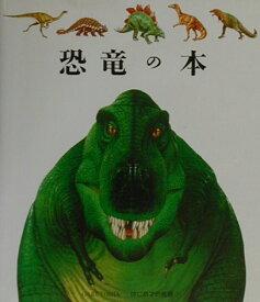 恐竜の本 (はじめての発見) [ クロード・ドラフォース ]