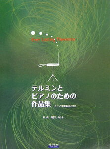 テルミンとピアノのための作品集 ever lasting theremin [ 飛里京子 ]